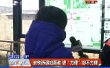 """【独家视频】地铁遭遇如厕难 想""""方便""""却不方便"""