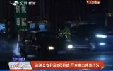 【独家视频】高速公安开展2号行动 严查突出违法行为