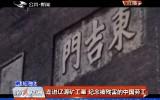 【独家视频】走进辽源矿工墓 纪念被残害的中国劳工