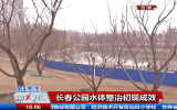 【独家视频】长春公园水体整治初现成效