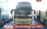 长吉客车新增全程高速线路 旅客出行更便捷