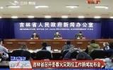 吉林省召开冬春火灾防控工作新闻发布会