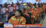 无癌中国我的梦公益活动走进环卫工人