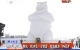 """敦化:把冰雪""""冷资源""""变成旅游""""热经济"""""""
