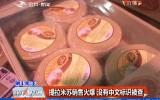 提拉米苏销售火爆 没有中文标识被查
