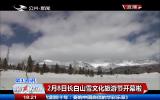 2月8日长白山雪文化旅游节开幕啦
