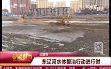 东辽河水体整治行动进行时