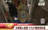 水管被人掐断 十几户居民受影响