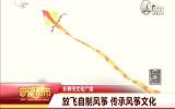 放飞自制风筝 传承风筝文化