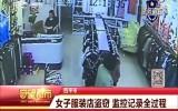 女子服装店盗窃 监控记录全过程