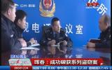 珲春:成功破获系列盗窃案