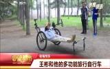 王彬和他的多功能旅行自行车
