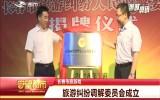 长春市旅游局:旅游纠纷调解委员会成立