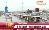 长春市交通运输局专项整治非法营运 维护机场运营秩序