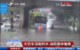 大巴车深陷积水 消防雨中施救