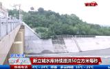 新立城水库持续泄洪50立方米每秒