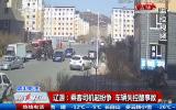 第1报道|辽源一乘客与司机起纷争 车辆失控酿事故