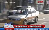 第1报道|出租车涉事司机索要高价 一周被连续投诉两次