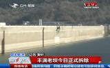 第1报道 丰满老坝12月12日正式拆除