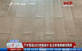 第1报道|下水管道主杠堵塞返水 业主家地板被泡受损