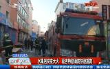 第1报道|水果店突发大火 延吉特勤消防快速施救