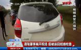 第1報道 酒駕肇事離開現場 被追回后拒絕檢查