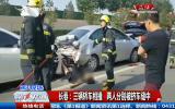 第1報道|長春:三車相撞 兩人被擠車縫中