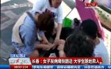 第1報道 長春:女子發病癱倒路邊 大學生跪地救人