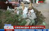 第1報道|垃圾變身攔路虎 占道擾民可不行