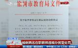 第1報道|榆樹兩名在職教師違規辦班受處罰