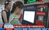 第1報道|長春軌道交通8月1日起 開通購票掃碼支付
