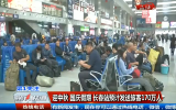 第1报道 | 迎中秋 国庆假期 长春站预计发送旅客170万人