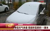 守望都市|白城地區:降雪天氣來襲 局部積雪累積11厘米