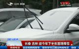 第1报道 长春、吉林迎今年下半年首场降雪