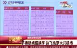 守望都市|南航吉林分公司:多條航線迎換季 執飛北京大興機場