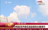 守望万博官网manbetx客户端|17日—21日空军航空开放日活动在长春举行