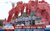第1报道 吉林彩车亮相文化广场 持续展出至19日