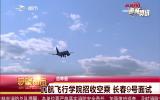 守望都市 吉林省民航飛行學院招收空乘 長春9號面試