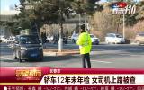 守望都市|轎車12年未年檢 女司機上路被查