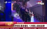 守望都市|長白縣舉行軍警部隊集體婚 12對新人喜結連理