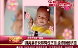 守望都市|21月男嬰肝炎障礙性貧血 亟待骨髓移植
