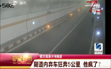 守望都市|鶴大高速:隧道內棄車狂奔5公里 他瘋了?