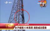 守望都市|四平市:女子被困30米高塔 消防成功營救