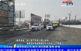 第1報道 吉林省:省內部分高速收費站出口進行臨時封閉管制