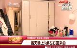 守望都市|長春市:小偷入室盜竊 住戶家中財物丟失