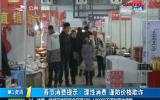 第1报道|春节消费提示:理性消费 谨防价格欺诈