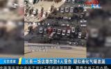 第1报道|长春一饭店爆炸致4人受伤 疑似液化气罐泄漏