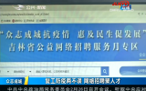 第1报道|吉林省复工防疫两不误 网络招聘聚人才