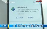 第1報道|長春:預約掛號平臺上線 覆蓋10家公立醫院