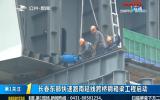 第1報道|長春東部快速路南延線跨橋鋼箱梁工程啟動